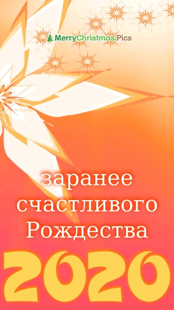 Advance Merry Christmas In Russian