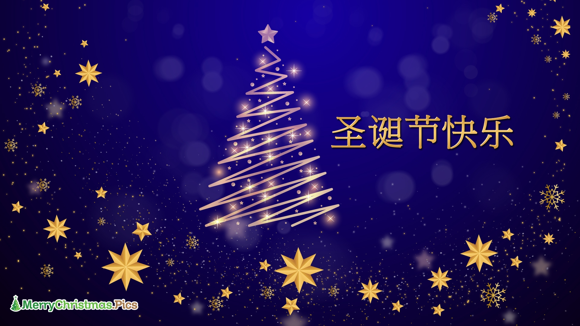 Merry Christmas Greetings In Chinese
