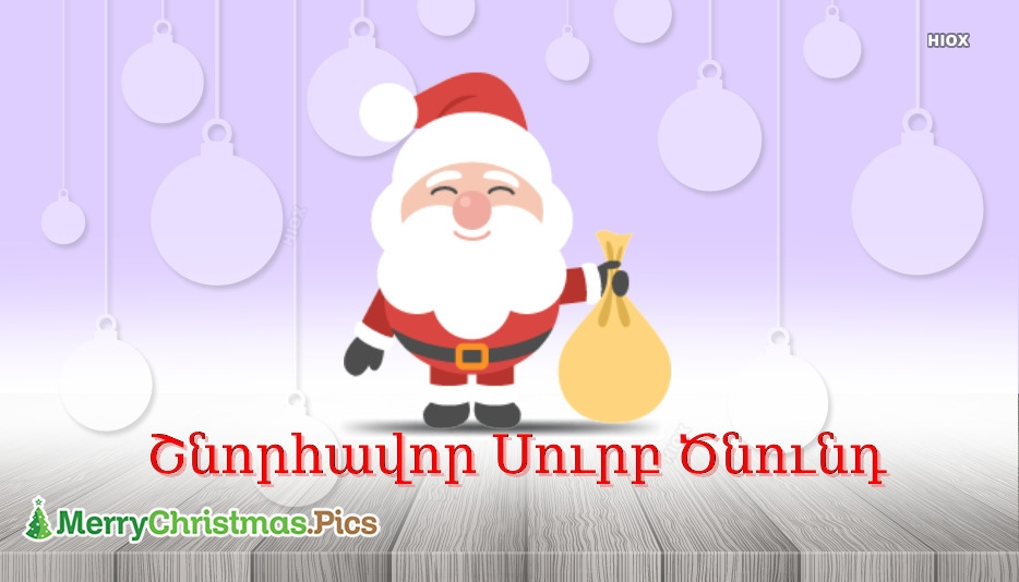 Merry christmas in armenian merry christmas in armenian m4hsunfo