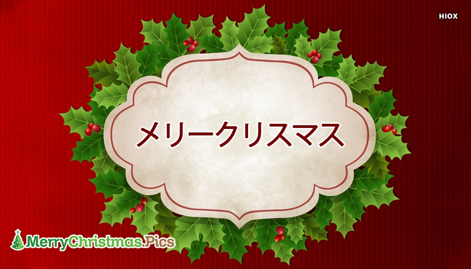 Merry Christmas In Japanese Writing