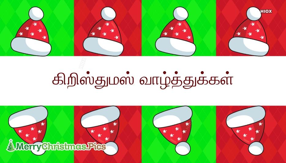 Merry Christmas Tamil