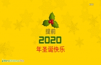Advance Merry Christmas In Arabic