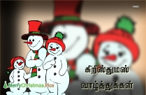 Christmas Greetings In Tamil