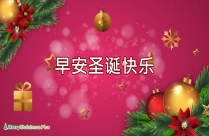 Good Morning Merry Christmas Chinese