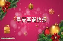 Good Morning Merry Christmas Arabic