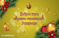 Good Morning Advance Merry Christmas
