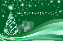 Spiritual Merry Christmas Wishes To All