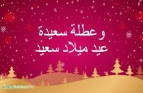 Merry Christmas Holidays Persian