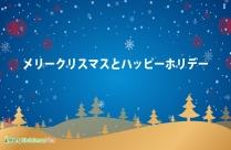 Merry Christmas Holidays Russian