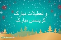 Merry Christmas Holidays Telugu