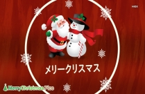 Merry Christmas In Japanese Characters