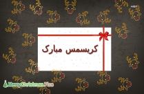 Merry Christmas In Persian