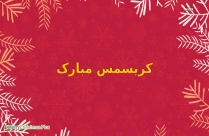 Christmas And New Year Arabic