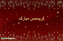 Merry Christmas Wishes To Everyone In Arabic