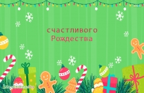 Merry Christmas Wishes To Everyone In Russian