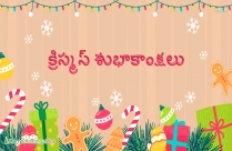 Merry Christmas Dear All