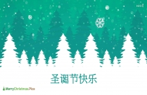 Merry Christmas Wishes Japanese