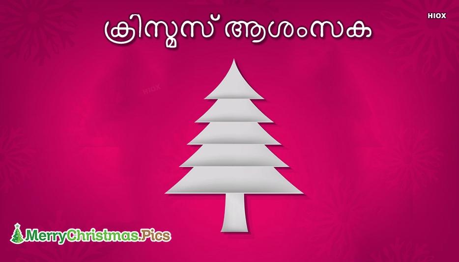 ക്രിസ്മസ് ആശംസകൾ | Merry Christmas In Malayalam