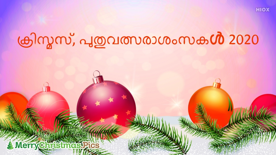 Merry Christmas 2020 Wishes Images