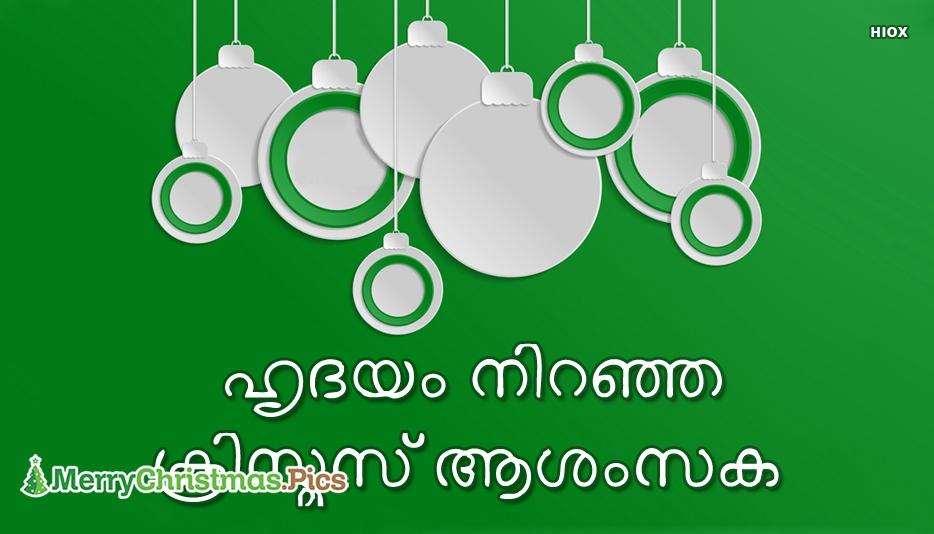 സന്തോഷകരമായ ക്രിസ്മസ് ആശംസകൾ | Happy Christmas In Malayalam
